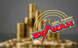 Лохотроны играть онлайн бесплатно вулкан - Игровые